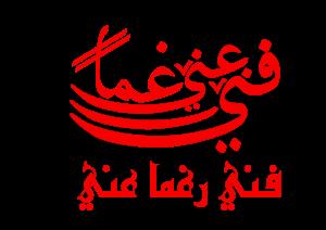 logo fanni 1 (1)